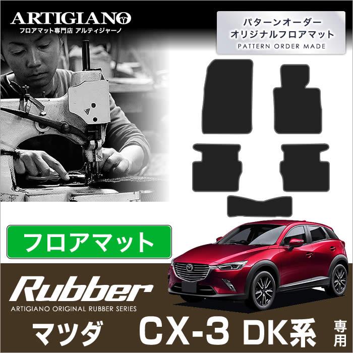 マツダ CX-3 DK系 フロアマット 5枚組 ('15年2月~) 【ラバー】フロアマット カーマット 車種専用アクセサリー