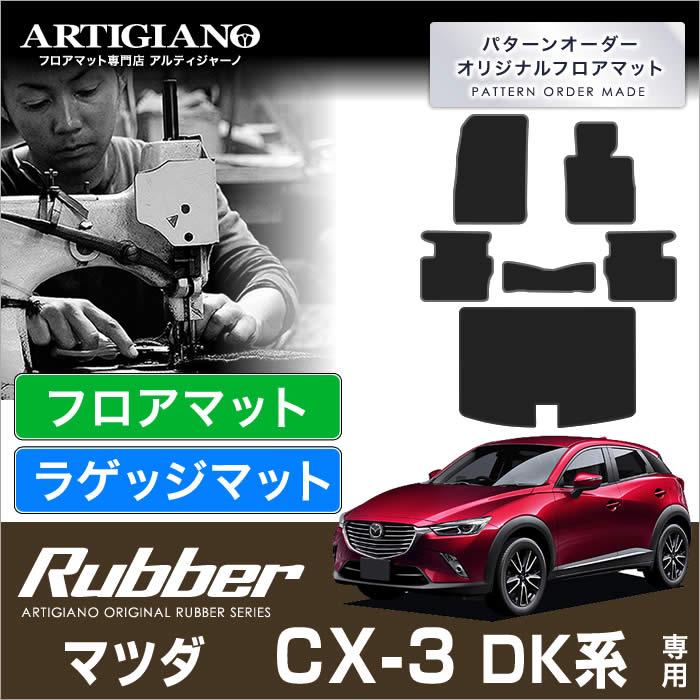 マツダ CX-3 DK系 フロアマット+トランクマット(ラゲッジマット) 6枚組 ('15年2月~) 【ラバー】フロアマット カーマット 車種専用アクセサリー