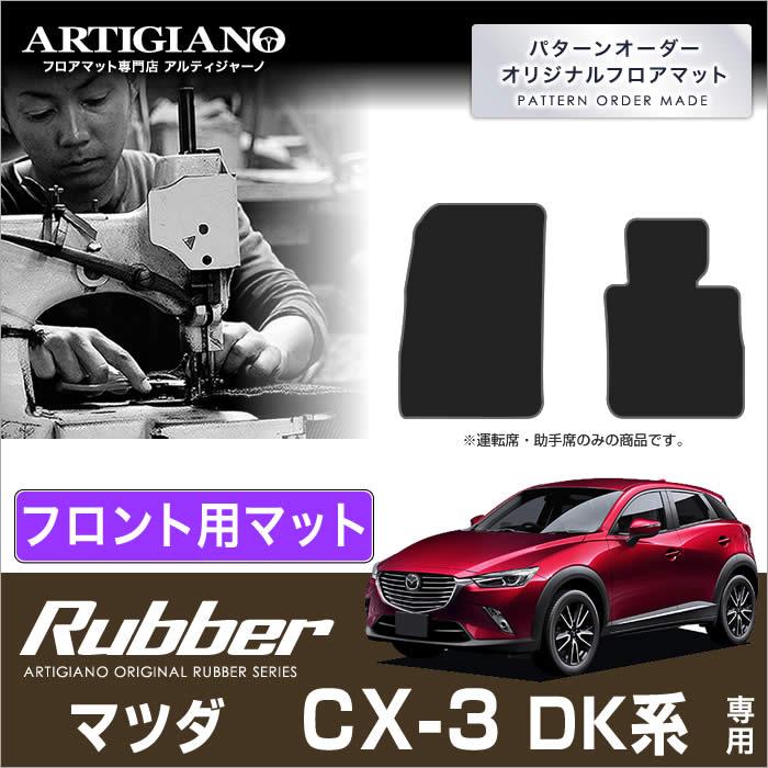マツダ CX-3 DK系 フロント用フロアマット 2枚組 ('15年2月~) 【ラバー】フロアマット カーマット 車種専用アクセサリー