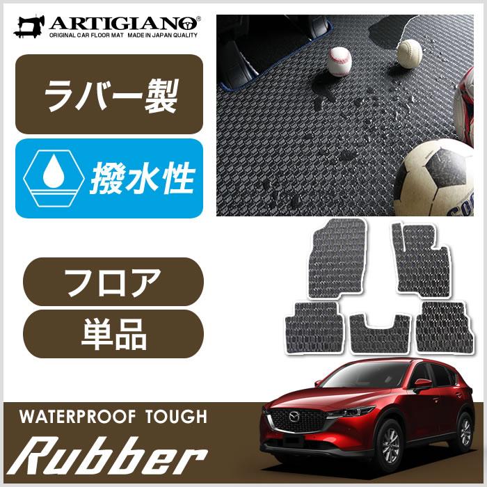 フロアマット マツダ CX-5 KF系 (H29年2月~) CX5 ガソリン/ディーゼル対応 MAZDA 【ラバー】 フロアマット カーマット 車種専用アクセサリー