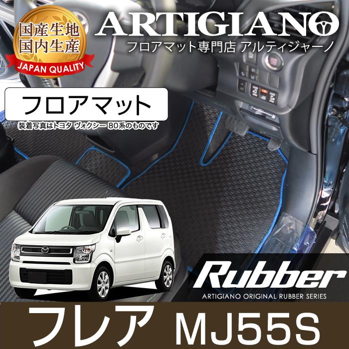 マツダ 新型フレア MJ55S (H29年3月~) フロアマット 【ラバー】 フロアマット カーマット 車種専用アクセサリー