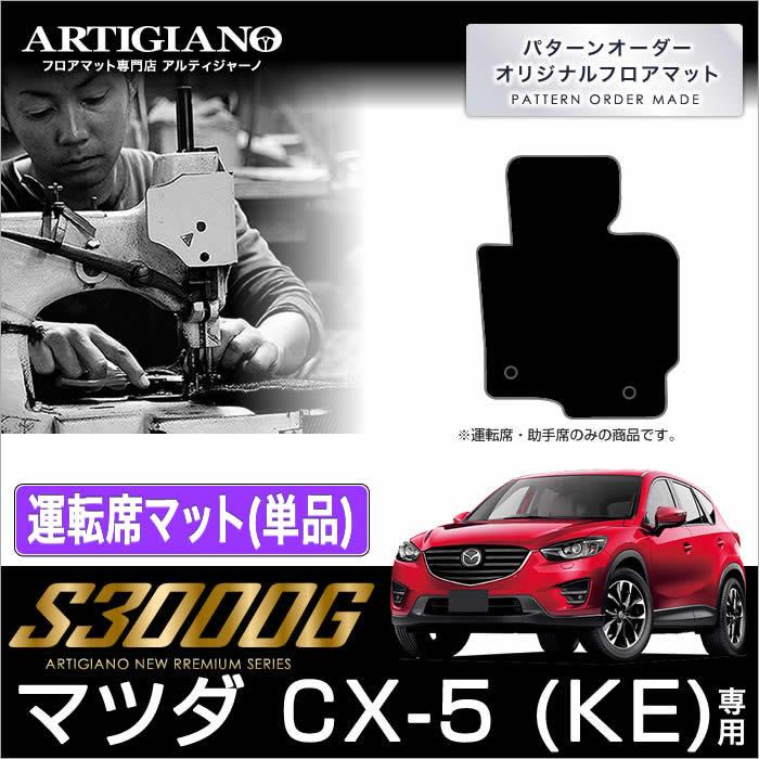 マツダ CX-5 KE系 運転席用フロアマット 1枚 ('12年2月~)※ガソリン/ディーゼル車対応 【S3000G】フロアマット カーマット 車種専用アクセサリー