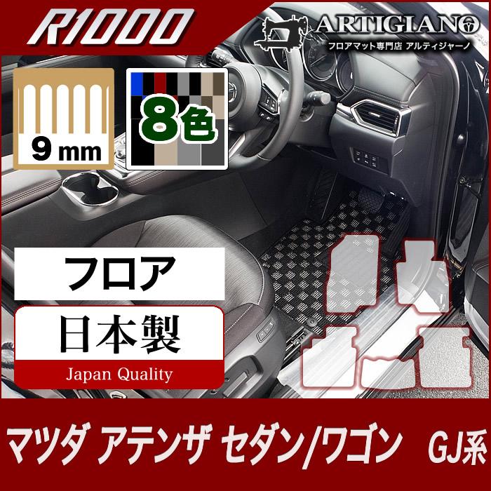フロアマット マツダ アテンザ GJ(セダン/ワゴン)H24年11月~ 【R1000】 フロアマット カーマット 車種専用アクセサリー
