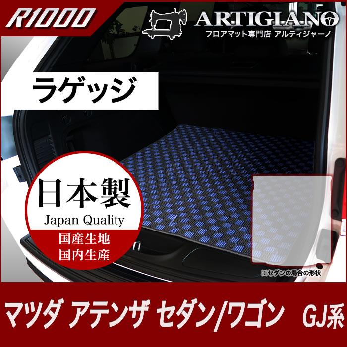 トランクマット (ラゲッジマット) マツダ アテンザ GJ(セダン/ワゴン)H24年11月~ 【R1000】 フロアマット カーマット 車種専用アクセサリー