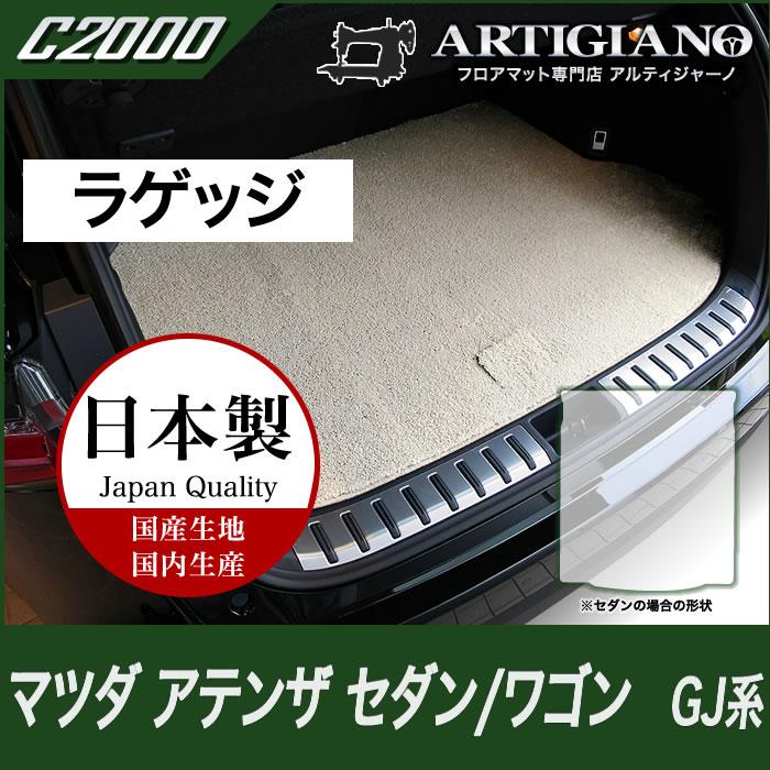 トランクマット (ラゲッジマット) マツダ アテンザ GJ(セダン/ワゴン)H24年11月~ 【C2000】 フロアマット カーマット 車種専用アクセサリー