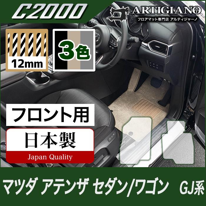 フロント用フロアマット マツダ アテンザ GJ(セダン/ワゴン)H24年11月~ 【C2000】 フロアマット カーマット 車種専用アクセサリー