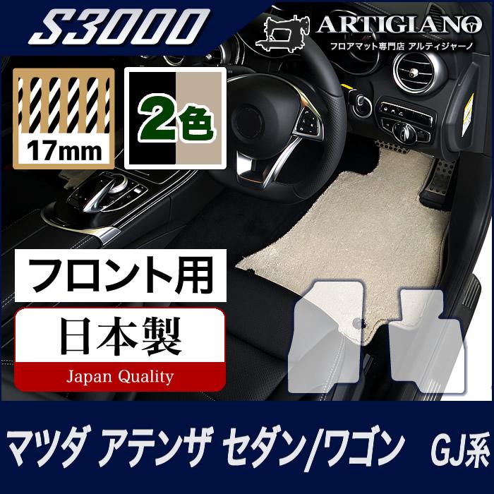 マツダ アテンザ GJ セダン/ワゴン フロント用フロアマット 2枚組 ('12年11月~)  【S3000】フロアマット カーマット 車種専用アクセサリー