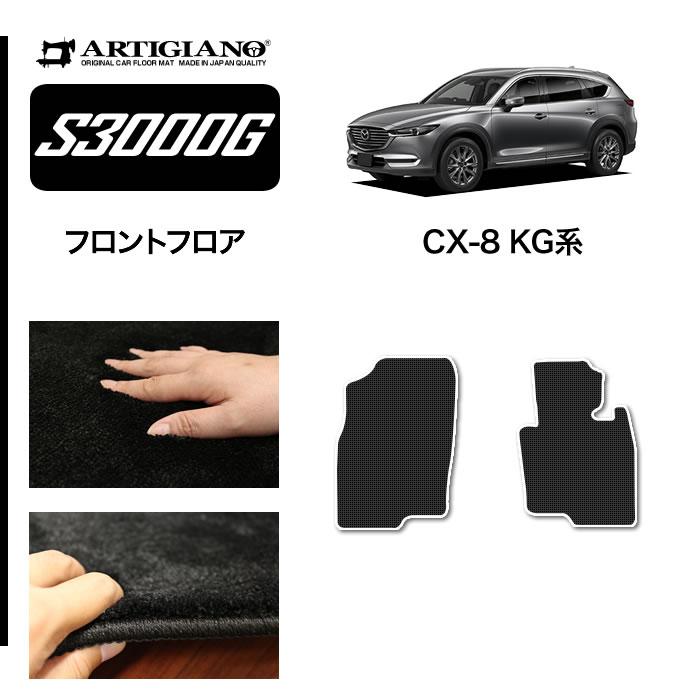 フロント用フロアマット マツダ CX-8 KG系 (H29年12月~) 新型車 CX8 【S3000G】 フロアマット カーマット 車種専用アクセサリー