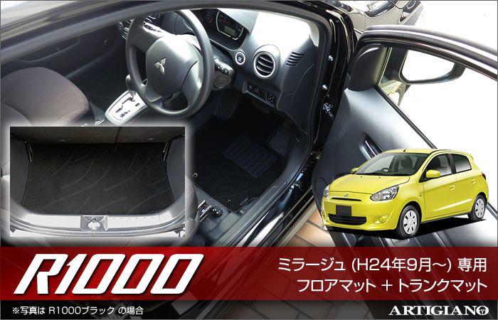 三菱 ミラージュ フロアマット+トランクマット(ラゲッジマット) (H24年9月~) R1000 MITSUBISHI 【R1000】 フロアマット カーマット 車種専用アクセサリー
