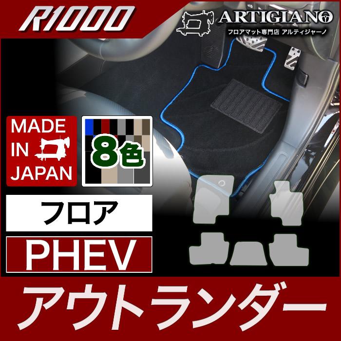 フロアマット 三菱 アウトランダー PHEV GG系 H25年1月~ MITSUBISHI 【R1000】 フロアマット カーマット 車種専用アクセサリー