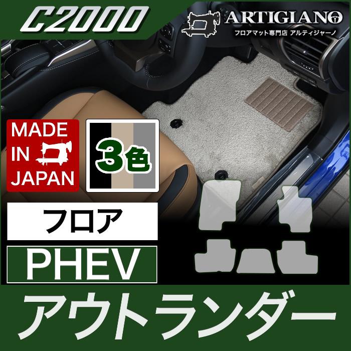 フロアマット 三菱 アウトランダー PHEV GG系 H25年1月~ MITSUBISHI 【C2000】 フロアマット カーマット 車種専用アクセサリー