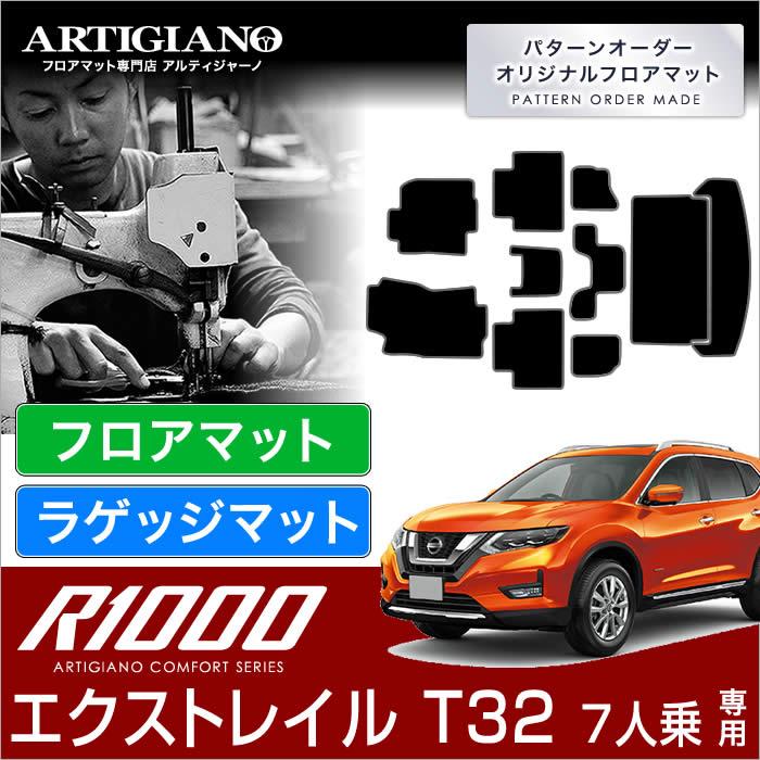 日産 エクストレイル フロアマット トランクマット (ラゲッジマット) T32 7人乗 X-TRAIL (H25年12月~) 【R1000】 フロアマット カーマット 車種専用アクセサリー