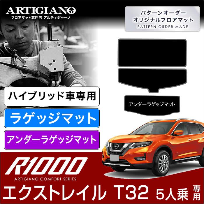 エクストレイル T32 トランクマット(ラゲッジマット)+アンダートランクマット(アンダーラゲッジマット) ハイブリッド HV車専用 H27年5月~ 【R1000】 フロアマット カーマット 車種専用アクセサリー