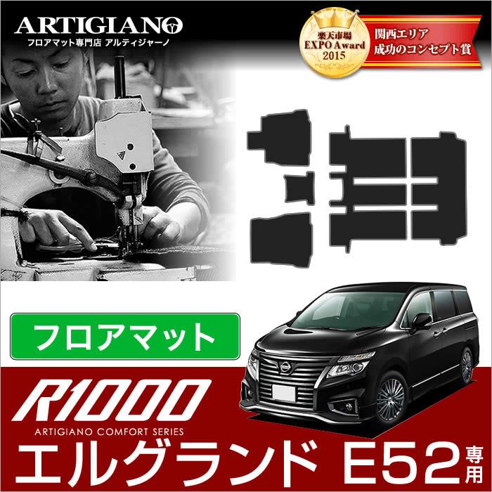 エルグランド E52 フロアマット H22年8月~ 【R1000】 フロアマット カーマット 車種専用アクセサリー