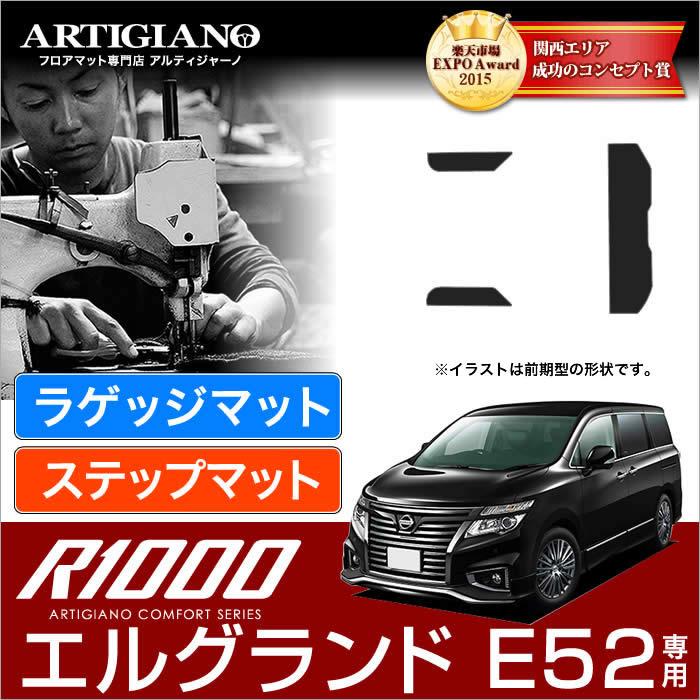 エルグランド E52 ラゲッジマット(トランクマット) & ステップマット (エントランスマット) H22年8月~ 【R1000】 フロアマット カーマット 車種専用アクセサリー