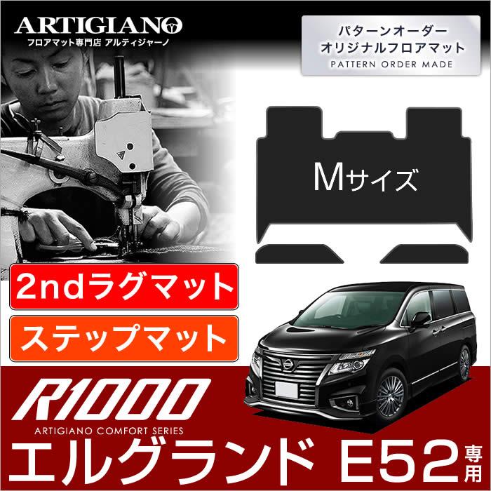 エルグランド E52 セカンド ラグマット M(標準)+ ステップマット (エントランスマット) 付 H22年8月~ 【R1000】 フロアマット カーマット 車種専用アクセサリー
