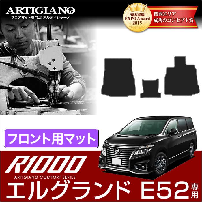 エルグランド E52 フロント マット 【R1000】 フロアマット カーマット 車種専用アクセサリー