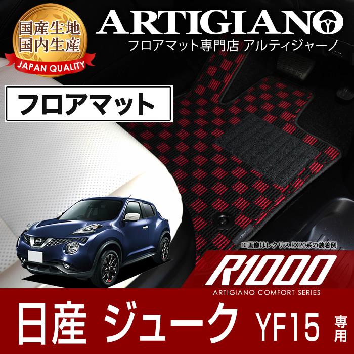 フロアマット 日産 ジューク YF15 (H22年6月~) NISSAN 【R1000】 フロアマット カーマット 車種専用アクセサリー