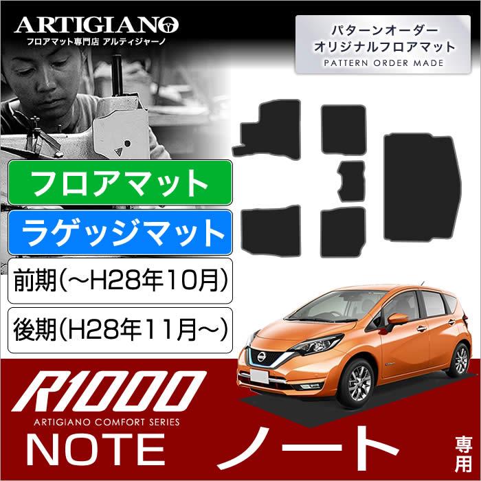 日産 ノート E12 フロアマット+トランクマット(ラゲッジマット) (H24年9月~) NISSAN 【R1000】 フロアマット カーマット 車種専用アクセサリー