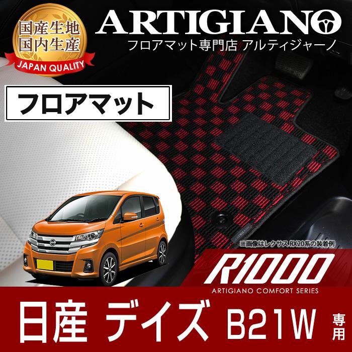 フロアマット 日産 デイズ B21W (H25年6月~) NISSAN【R1000】 フロアマット カーマット 車種専用アクセサリー