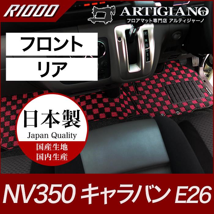 日産 キャラバン フロアマットセット E26 標準ボディ 【R1000】 フロアマット カーマット 車種専用アクセサリー