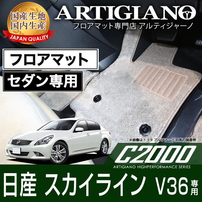 フロアマット 日産 スカイライン V36 セダン NISSAN 【C2000】 フロアマット カーマット 車種専用アクセサリー