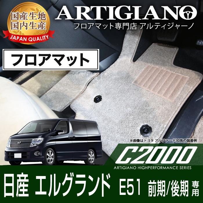 フロアマット 日産 エルグランド E51 前期/後期 H14年5月~ NISSAN 【C2000】 フロアマット カーマット 車種専用アクセサリー