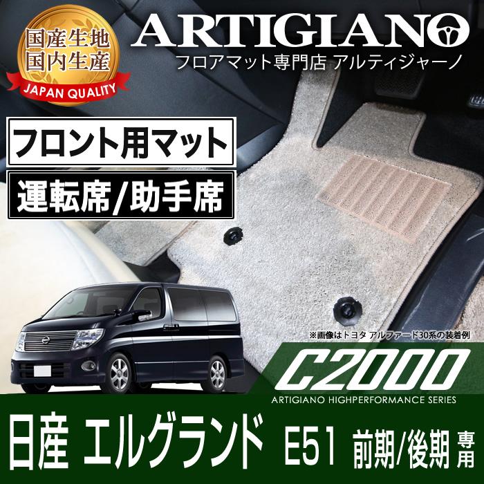 フロント用マット 日産 エルグランド E51 前期/後期 (H14年5月~) NISSAN 【C2000】 フロアマット カーマット 車種専用アクセサリー