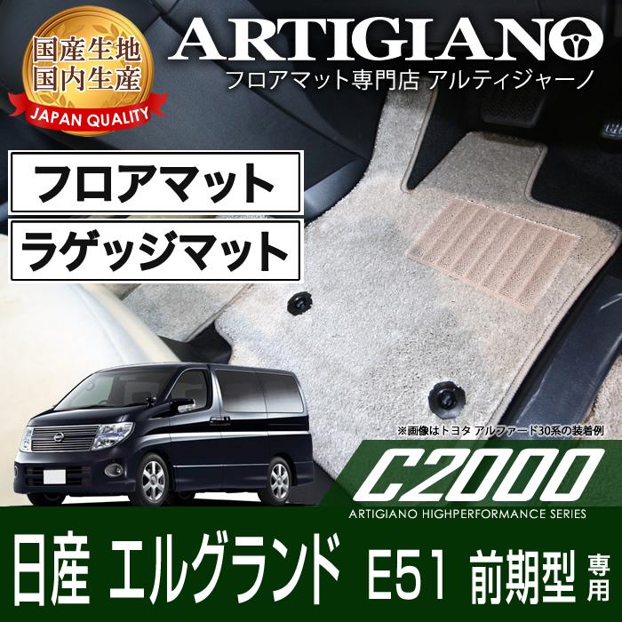 フロアマット+ラゲッジマット(トランクマット) 日産 エルグランド E51 前期型 (H14年5月~) NISSAN 【C2000】 フロアマット カーマット 車種専用アクセサリー