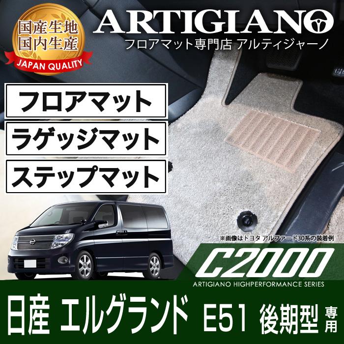フロアマット+ラゲッジマット(トランクマット)+ステップマット 日産 エルグランド E51 後期型 (H16年8月~) NISSAN 【C2000】 フロアマット カーマット 車種専用アクセサリー