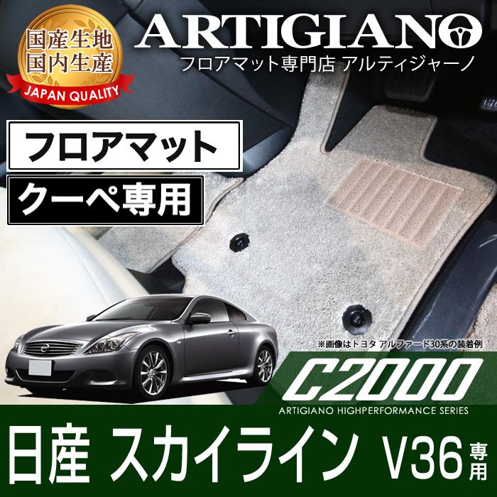 フロアマット 日産 スカイライン V36 クーペ NISSAN 【C2000】 フロアマット カーマット 車種専用アクセサリー