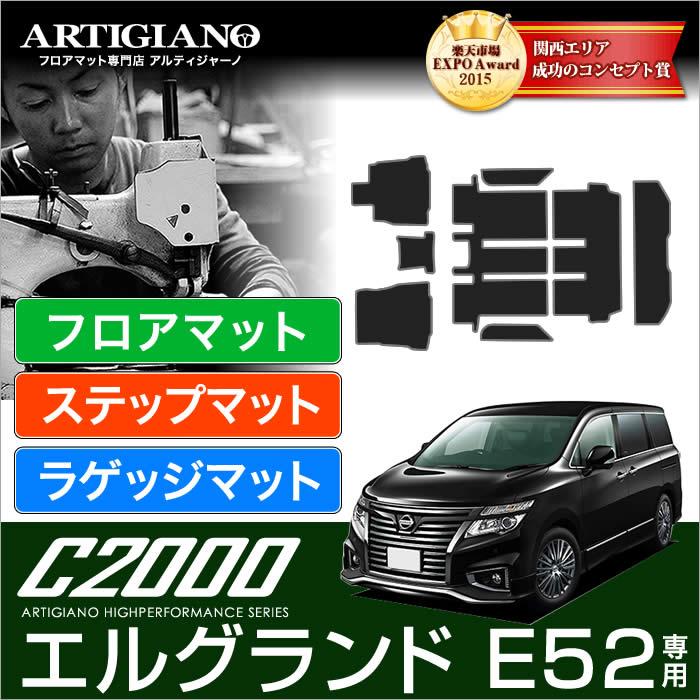 エルグランド E52 フロアマット ラゲッジマット(トランクマット) & ステップマット (エントランスマット) 付 H22年8月~ 【C2000】 フロアマット カーマット 車種専用アクセサリー