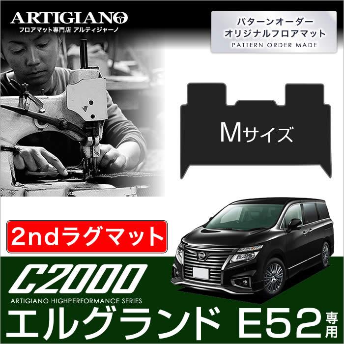 エルグランド E52 セカンド ラグマット M(標準) H22年8月~ 【C2000】 フロアマット カーマット 車種専用アクセサリー