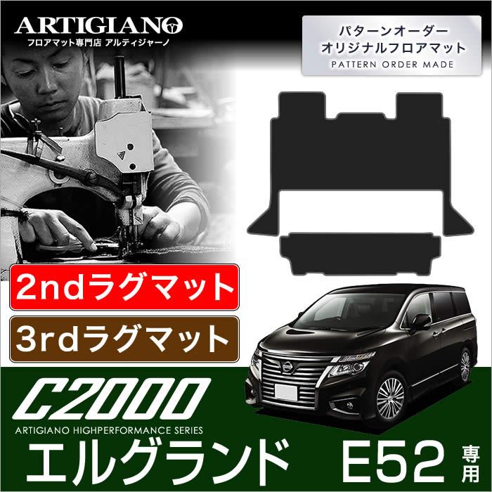 エルグランド E52 セカンド ラグマット (2ndラグマット)+サード ラグマット (3rdラグマット) 【C2000】 フロアマット カーマット 車種専用アクセサリー