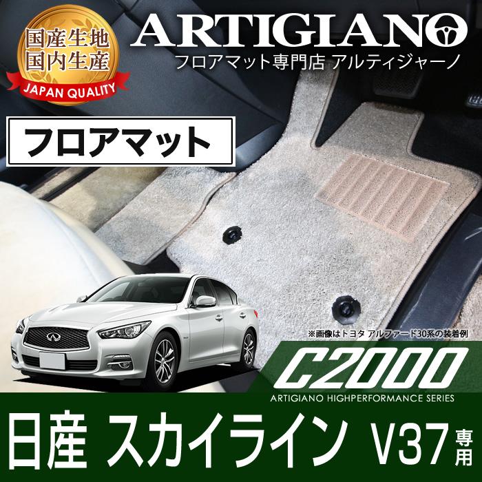 フロアマット 日産 V37 スカイライン (H26年2月~) 【C2000】 フロアマット カーマット 車種専用アクセサリー