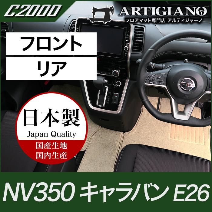 日産 キャラバン フロアマットセット E26 標準ボディ 【C2000】 フロアマット カーマット 車種専用アクセサリー