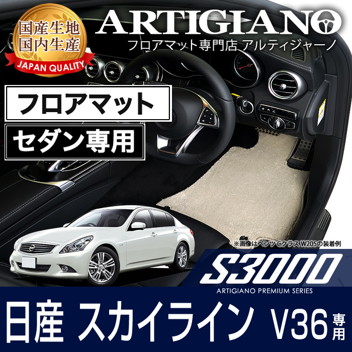 フロアマット 日産 スカイライン V36 セダン NISSAN 【S3000】 フロアマット カーマット 車種専用アクセサリー