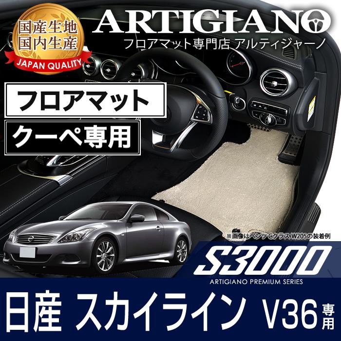フロアマット 日産 スカイライン V36 クーペ NISSAN 【S3000】 フロアマット カーマット 車種専用アクセサリー