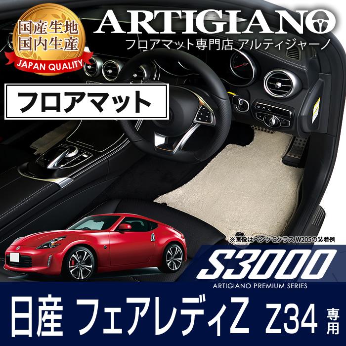 フロアマット 日産 フェアレディZ Z34(H20年12月~) NISSAN 【S3000】 フロアマット カーマット 車種専用アクセサリー