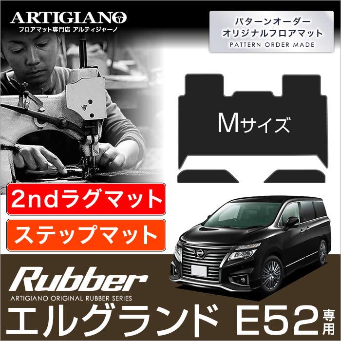 エルグランド E52 セカンド ラグマット M(標準)+ ステップマット ( エントランスマット ) 付 H22年8月~|アルティジャーノ フロアマット| フロアーマット カーマット 自動車マット
