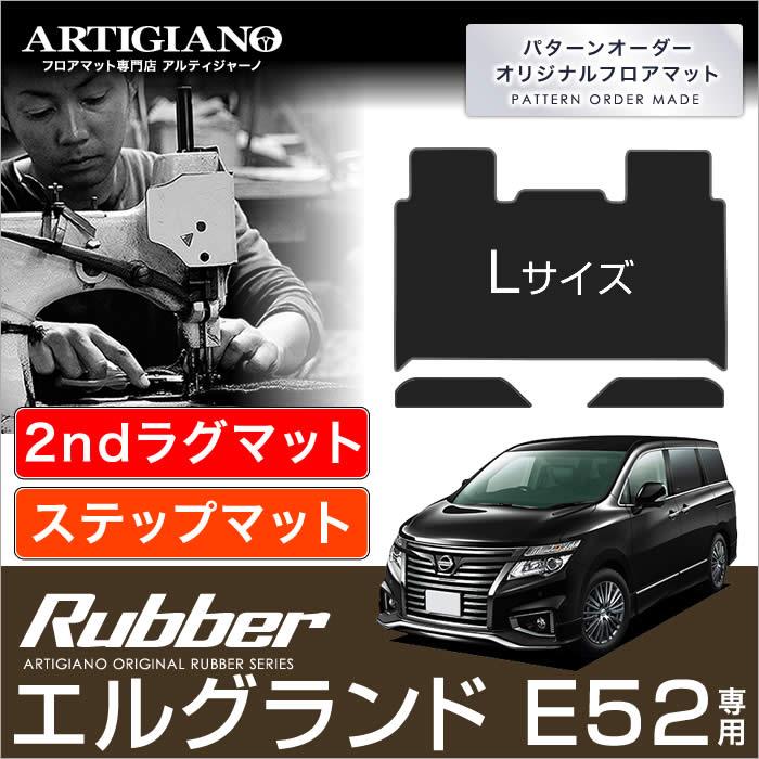 エルグランド E52 セカンド ラグマット L(ロング)+ ステップマット ( エントランスマット ) 付 H22年8月~|アルティジャーノ フロアマット| フロアーマット カーマット 自動車マット