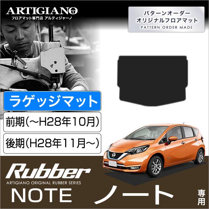 日産 ノート E12 トランクマット(ラゲッジマット) (H24年9月~) NISSAN 【ラバー】 フロアマット カーマット 車種専用アクセサリー