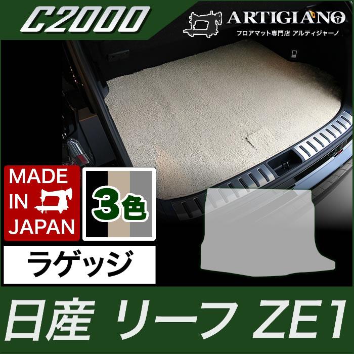 日産 新型リーフ ZE1 ラゲッジマット(トランクマット) H29年10月~ 【C2000】フロアマット カーマット 車種専用アクセサリー