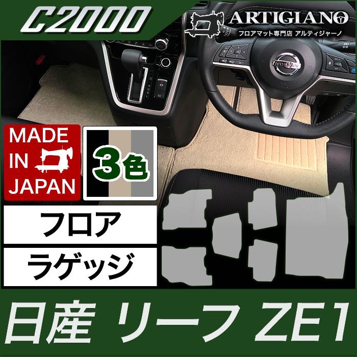 日産 新型リーフ ZE1 フロアマット ラゲッジマット(トランクマット) H29年10月~ 【C2000】フロアマット カーマット 車種専用アクセサリー