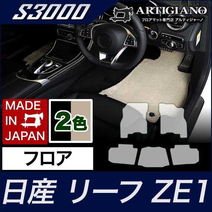 フロアマット 日産 新型リーフ ZE1 (H29年10月~) 【S3000】 フロアマット カーマット 車種専用アクセサリー
