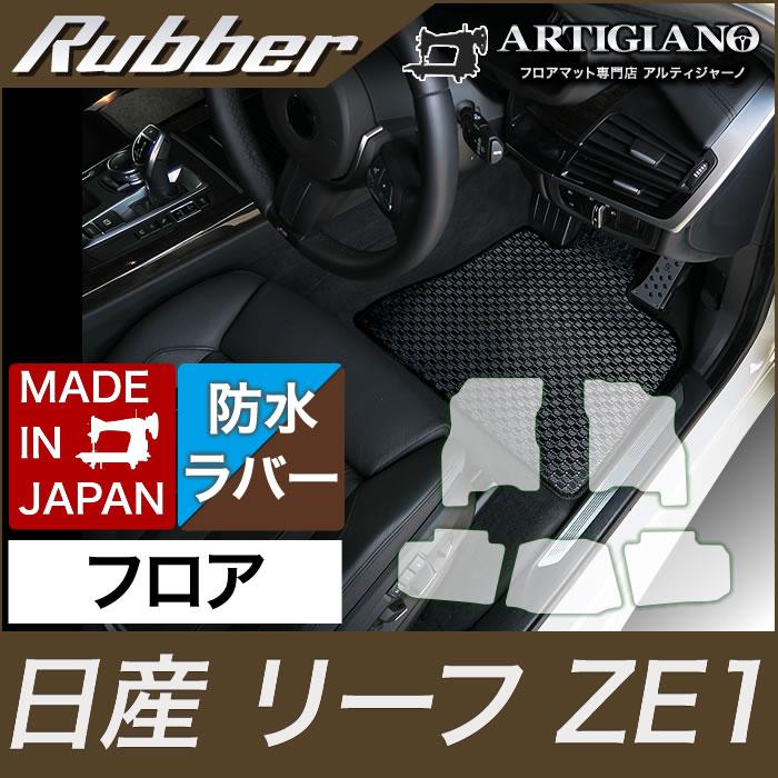 フロアマット 日産 新型リーフ ZE1 (H29年10月~) 【ラバー】 フロアマット カーマット 車種専用アクセサリー
