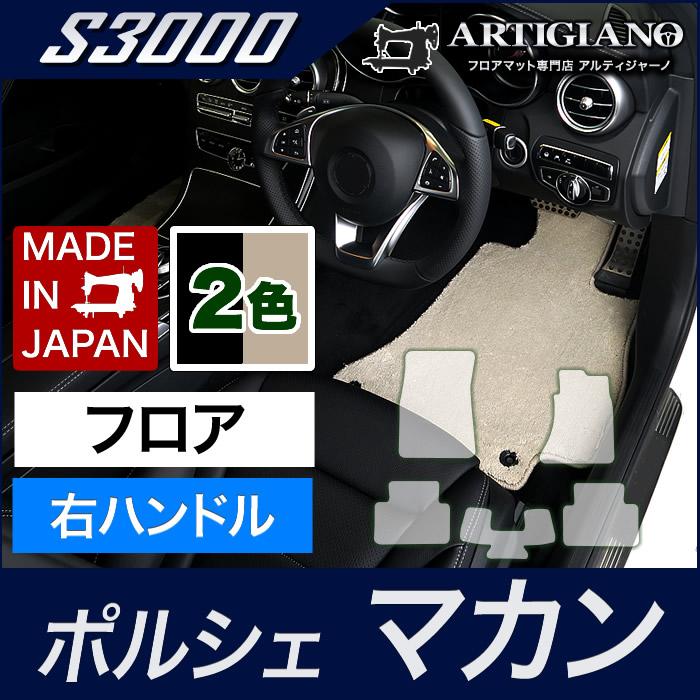 ポルシェ マカン フロアマット 右ハンドル用 2014年4月~ S3000シリーズ