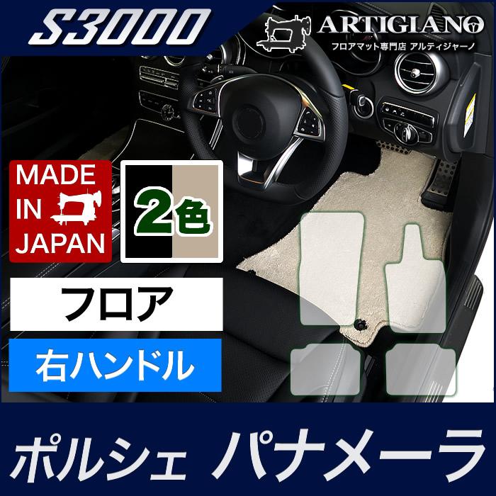 ポルシェ パナメーラ フロアマット 右ハンドル専用 2016年7月~ S3000シリーズ