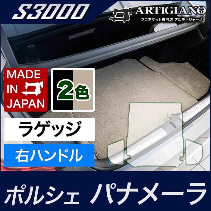 ポルシェ パナメーラ ラゲッジマット(トランクマット) 右ハンドル専用 2016年7月~ S3000シリーズ