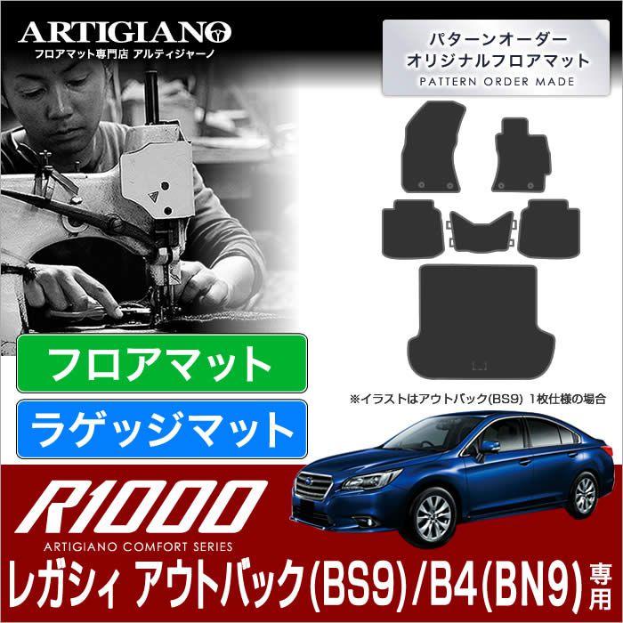 レガシィ アウトバック B4 フロアマット+ラゲッジマット(カーゴマット) BS9 BN9 H26年10月~ 【R1000】 フロアマット カーマット 車種専用アクセサリー